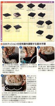 他の写真1: ロホ・クァドトロセレクト(車椅子用クッション)