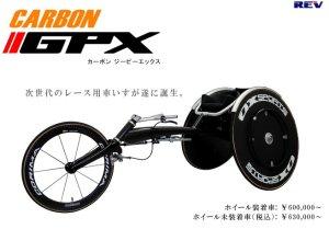 画像1: carbon GPX